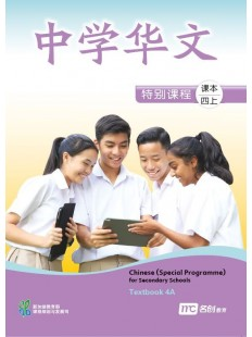 Chinese (Special Programme) For Secondary Schools Textbook 4A