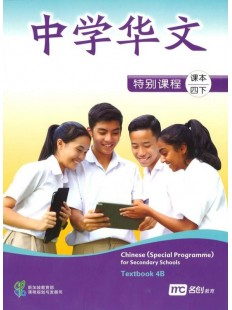 Chinese (Special Programme) For Secondary Schools Textbook 4B