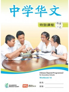 Chinese (Special Programme) For Secondary Schools Workbook 1A