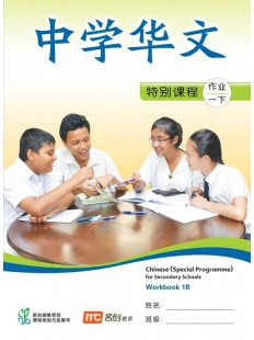 Chinese (Special Programme) For Secondary Schools Workbook 1B