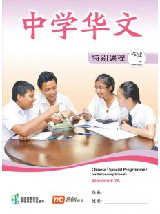 Chinese (Special Programme) For Secondary Schools Workbook 2A