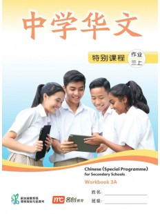 Chinese (Special Programme) For Secondary Schools Workbook 3A