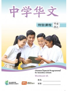 Chinese (Special Programme) For Secondary Schools Workbook 4A