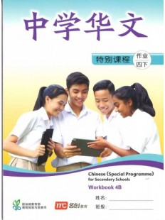 Chinese (Special Programme) For Secondary Schools Workbook 4B