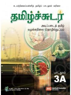 Basic Tamil Language For Sec Schools (BTLSS) (Tamil Sudar) Textbook 3A (NT)