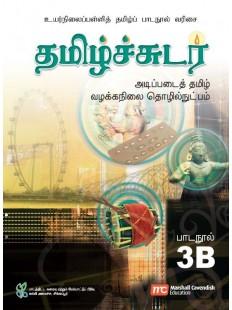 Basic Tamil Language For Sec Schools (BTLSS) (Tamil Sudar) Textbook 3B (NT)