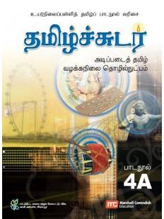 Basic Tamil Language For Sec Schools (BTLSS) (Tamil Sudar) Textbook 4A (NT)
