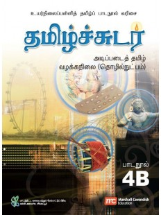Basic Tamil Language For Sec Schools (BTLSS) (Tamil Sudar) Textbook 4B (NT)