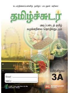 Basic Tamil Language For Sec Schools (BTLSS) (Tamil Sudar) Workbook 3A (NT)