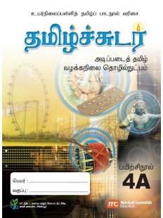Basic Tamil Language For Sec Schools (BTLSS) (Tamil Sudar) Workbook 4A (NT)