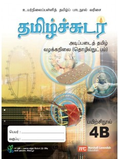 Basic Tamil Language For Sec Schools (BTLSS) (Tamil Sudar) Workbook 4B (NT)