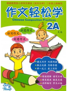 Primary 2A Chinese Composition Practices
