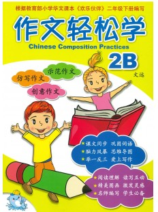 Primary 2B Chinese Composition Practices
