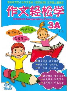 Primary 3A Chinese Composition Practices
