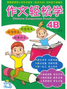 Primary 4B Chinese Composition Practices