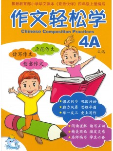 Primary 4A Chinese Composition Practices