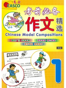 Primary 1 Chinese Model Compositions 考前必备作文精选