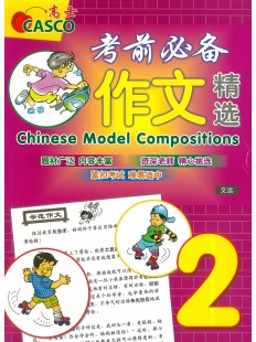 Primary 2 Chinese Model Compositions 考前必备作文精选