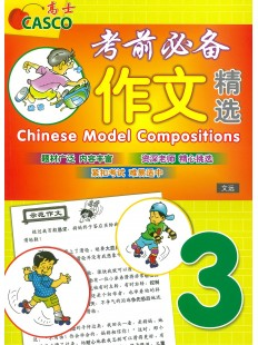 Primary 3 Chinese Model Compositions 考前必备作文精选
