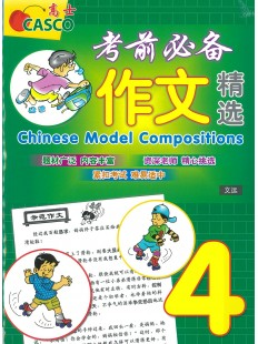 Primary 4 Chinese Model Compositions 考前必备作文精选