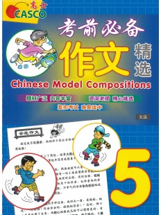 Primary 5 Chinese Model Compositions 考前必备作文精选