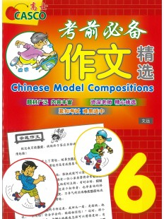 Primary 6 Chinese Model Compositions 考前必备作文精选